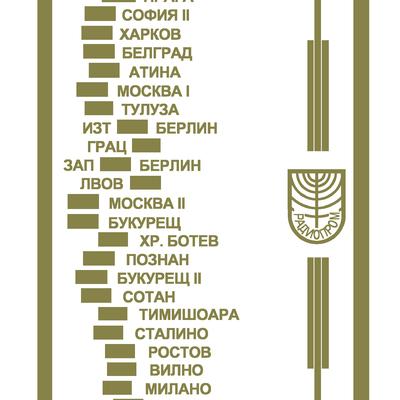 Радиоскала Радио Пионер М456