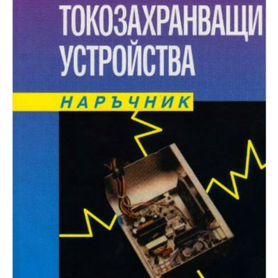 S-Токозахранващи устройства М.Браун-1997.jpg