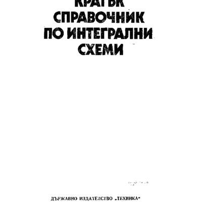 Кратък справочник по интегрални схеми, Кирил Конов, С., Техника, 1981.pdf