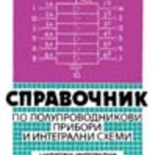 t-book-spravochnik-ttl-is.jpg
