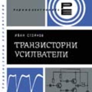 t-book-istoianov-trans-amp.jpg