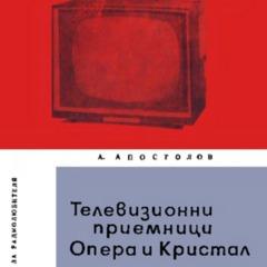 """Телевизионни приемници """"Опера"""" и """"Кристал"""""""