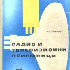 Radio_i_televizionni_priemnici_Iv.N.Petrov.png