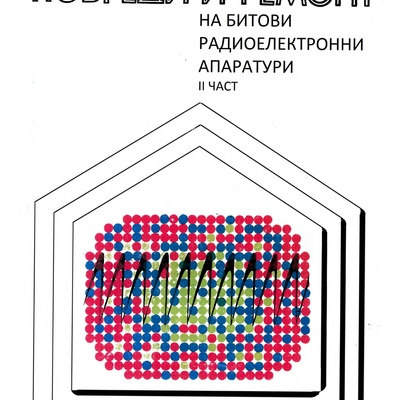 S-Повреди и ремонт II част А.Борисов 1987.jpg