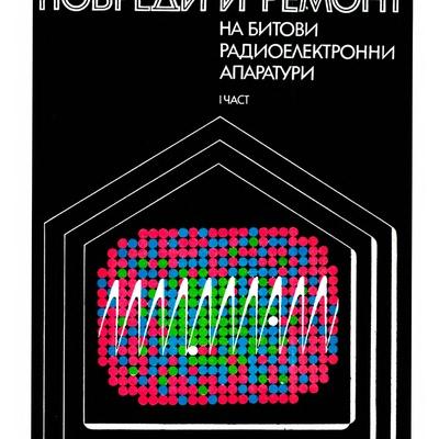 S-Повреди и ремонт I част А.Борисов 1984.jpg