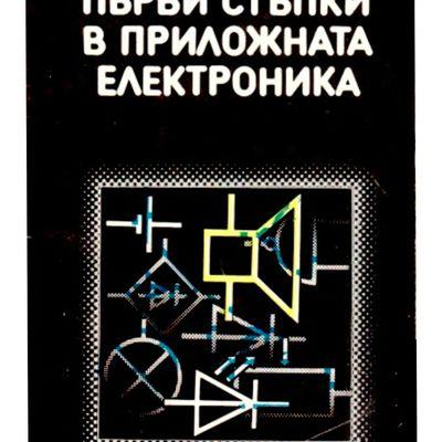 S-Първи стъпки в прил.електроника М.Димитрова 1987.jpg