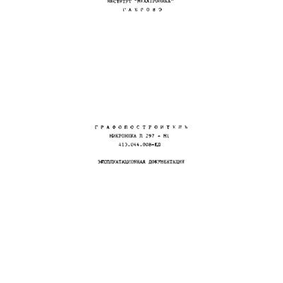 Графопостроител (aka плотер) Микроника П 297-М1 (413.0440.008-ЕД)