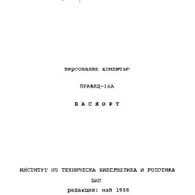 Персонален компютър Правец-16А, паспорт