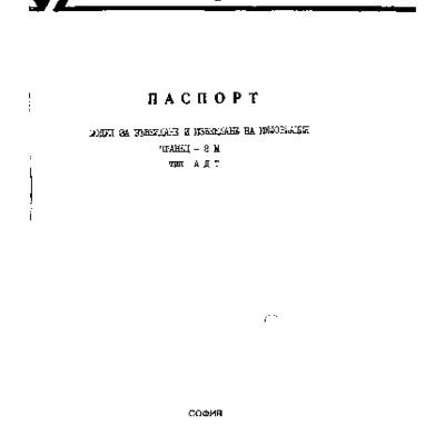 Модул за въвеждане и извеждане на информация Правец-8М, паспорт.pdf
