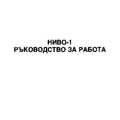 Ниво-1.pdf