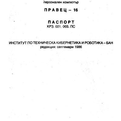 Правец-16, технически паспорт.pdf