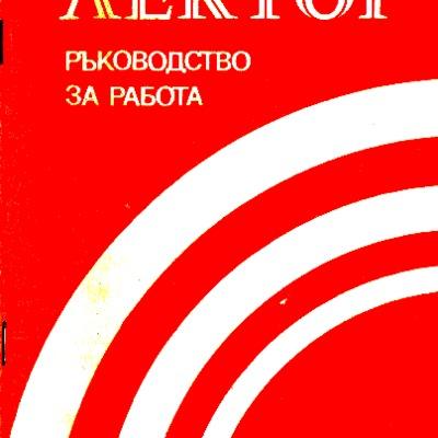 lektor.pdf