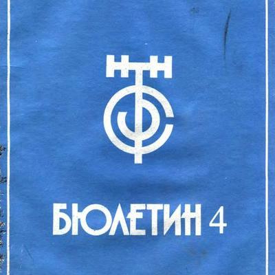 СД ТРС Бюлетин 4 1987