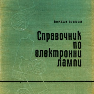 book-spravochnik-el-lampi.pdf