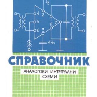 Справочник_по_аналогови_интегрални_схеми.PDF