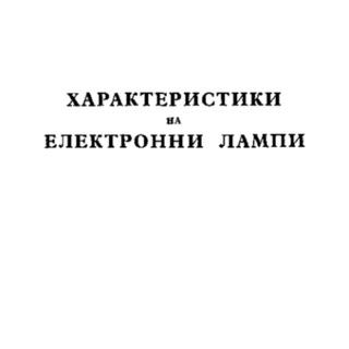 book-lamps-char.pdf